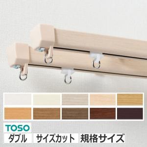 カーテンレール ダブル  エリート+ブラケットセット 101〜181cm サイズオーダー カラー プレーンホワイト|interia-kirameki