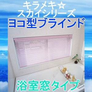 ブラインド アルミ オーダーブラインド キラメキスカイシリーズ 浴室タイプ 標準色 全25色|interia-kirameki