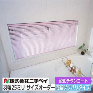 アルミブラインド 浴室タイプ キラメキスカイシリーズ ブラインド浴室タイプ酸化チタン色 全25色 〜セルフクリーニング効果でお掃除らくらく♪|interia-kirameki
