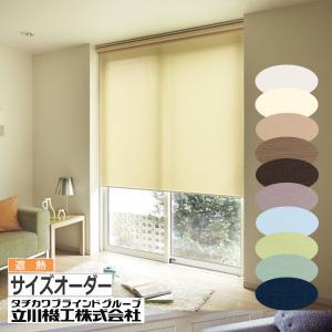 ロールスクリーン オーダーサイズ 遮熱  ロールカーテン|interia-kirameki