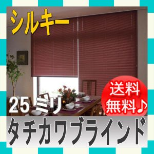 ブラインド タチカワ シルキー 羽幅25ミリ ベーシック色他|interia-kirameki