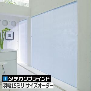 ブラインド タチカワ シルキーカーテン 羽幅15ミリ ベーシック色他|interia-kirameki