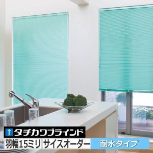 ブラインド タチカワ シルキーカーテンアクア 耐水 羽幅15ミリ ベーシック色他|interia-kirameki