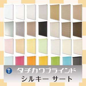 ブラインド タチカワ シルキーサート 25ミリ カジュアル色他|interia-kirameki