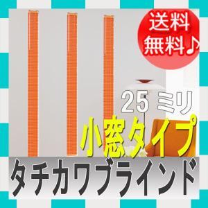 アルミブラインド タチカワ シルキー小窓 25ミリ 酸化チタン・フッ素色|interia-kirameki