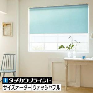 ロールカーテン オーダーサイズ ロールスクリーン タチカワ ライフウォッシャブル|interia-kirameki