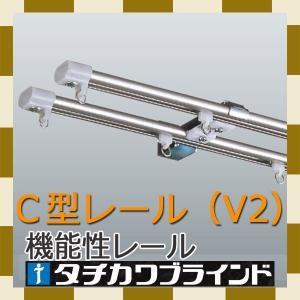 カーテンレール   C型レール(V2)レール単体 ステンレス(SUS430) 200cm 規格サイズ   interia-kirameki