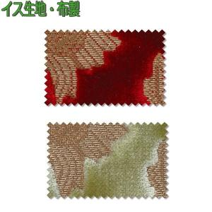 椅子生地 イス生地 シンコール製 布製イス貼り生地 インペルア|interia-kirameki