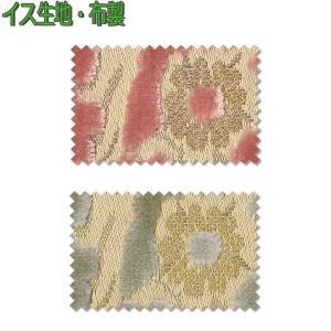 椅子生地 イス生地 シンコール製 布製イス貼り生地 ロワイヤル|interia-kirameki