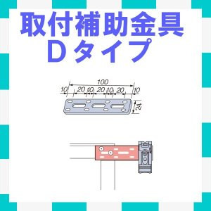 タチカワ製ロールスクリーン ブラインド用 オプションブラケットD(2個入り) 取付補助金具|interia-kirameki