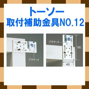 トーソー製 取付補助金具NO.12(2個入り) ブラケット固定用金具|interia-kirameki