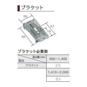 トーソー ビジック 取付けブラケット(2個入り) interia-kirameki