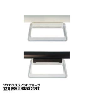 立川機工製 ロールスクリーン用 オプションプルハンドル|interia-kirameki