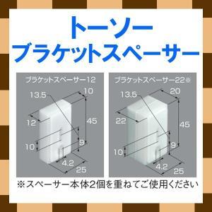 ブラケットスペーサー12、ブラケットスペーサー22(1個入り)|interia-kirameki