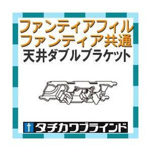 タチカワブラインド カーテンレール ファンティア ファンティアフィル用 ワンタッチ天井ダブルブラケット(天井付け)1個|interia-kirameki