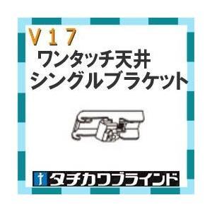 タチカワブラインド カーテンレール V17用 ワンタッチ天井シングルブラケット(天井付け)1個|interia-kirameki