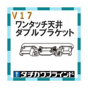 タチカワブラインド カーテンレールダブル V17用 ワンタッチ天井ダブルブラケット(天井付け)1個