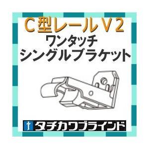 タチカワブラインド カーテンレール C型レール(...の商品画像