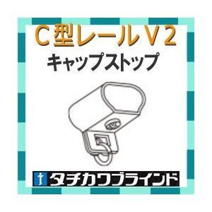 タチカワブラインド カーテンレール  C型レール(V2)用 キャップストップ カラー ホワイト 1個 interia-kirameki