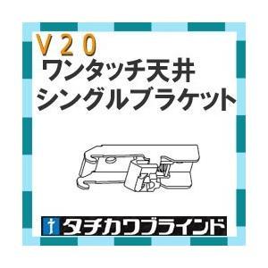 タチカワブラインド カーテンレールV20用 ワンタッチ天井シングルブラケット(天井付け)1個 interia-kirameki