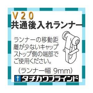 【V20用 共通後入れランナー 1個 タチカワブラインド製】 タチカワブラインド カーテンレール V...