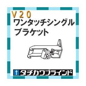 タチカワブラインド カーテンレールV20用 ワンタッチシングルブラケット(正面付け)1個 interia-kirameki