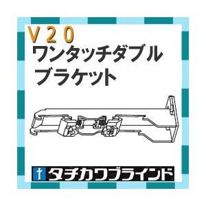 タチカワブラインド カーテンレールV20用 ワンタッチダブルブラケット(正面付け)1個|interia-kirameki