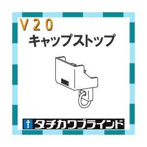 タチカワブラインド カーテンレールV20用 キャップストップ 1個 interia-kirameki