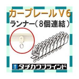 カーテンレール カーブ用 カーテンレール V6 ランナー(カラー フロスティホワイト)  1セット8個|interia-kirameki