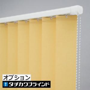 タテ型ブラインド ラインドレープ オプション ワンチェーン式|interia-kirameki