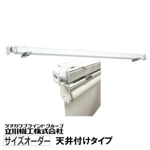 テンションバー 立川機工製ロールスクリーン用 天井付け用 オーダー25~120cm|interia-kirameki