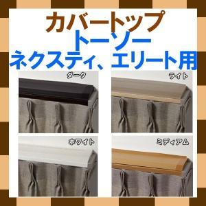 カバートップ2単体セット(エリートMキャップ ネクスティMキャップ用) 規格サイズ270cm(273cm用)|interia-kirameki