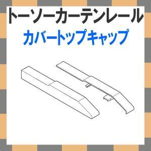 カバートップキャップ (1組2個入り) トーソー製 |interia-kirameki
