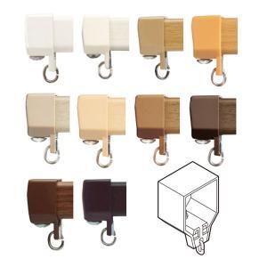 トーソー カーテンレール エリート用 キャップストップ 1個 interia-kirameki