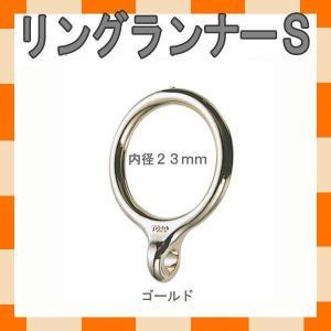 【カーテンレール トーソー リングランナー】  リングランナーS カラー:ゴールド(1パック10個)...