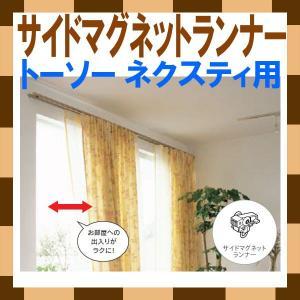 サイドマグネットランナー(1個) トーソーカーテンレール ネクスティ用|interia-kirameki