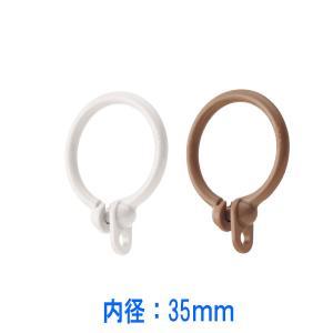 【カーテンレール トーソー リングランナー】  シャワーリングランナーL(1パック10個) 内径35...