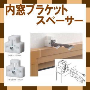 内窓ブラケットスペーサー(1箱20個入り) トーソーカーテンレール用