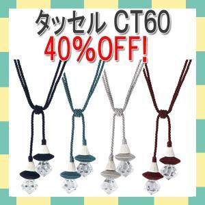 タッセル・ トーソー カーテン タッセルCT60(1本入り)