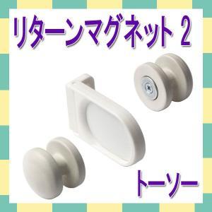 リターンマグネット2(1個入り) トーソー製 |interia-kirameki