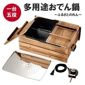 ●ご家庭でお店にいるような感覚でおでんが食べられるおでん鍋です。 ●煮る・茹でる・蒸す・炒めるの1台...