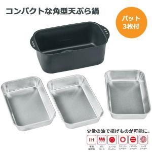 ミニミニ天ぷら鍋 角型 バット3点セット 鉄鍋 コンパクトフライヤー 揚げ鍋