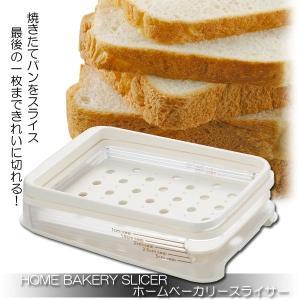 ホームベーカリースライサー パンカット 食パン 斜めカット ...