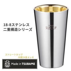 ストレートカップ 300ml タンブラー ステンレス 二重構造 日本製 送料無料