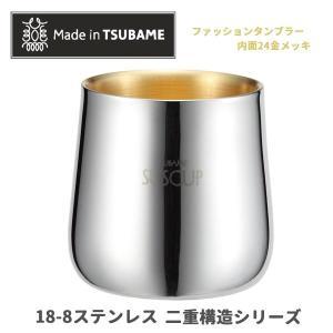 ファッションタンブラー 230ml  ステンレス ビアタン 二重構造 日本製 送料無料