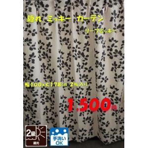 ウォッシャブル  ミッキーカーテン リーフミッキー 3772 幅100x丈178cm 2枚入り  1...