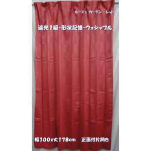 ■遮光1級 形状記憶カーテン。 ■ウォシャブルカーテンです。 ■冷暖房の効率が高い省エネカーテン。 ...