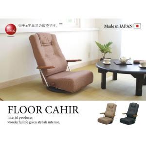 肘付きリクライニング回転座椅子(日本製・完成品)の写真
