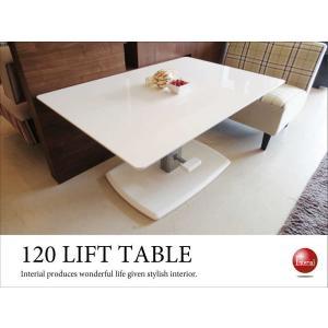 光沢ホワイト・幅120cm昇降式ダイニングテーブル|interial
