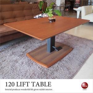 天然木ウォールナット・幅120cm昇降式ダイニングテーブル|interial